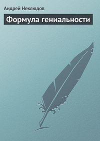 Андрей Неклюдов -Формула гениальности