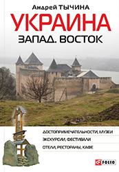 Андрей Тычина -Украина. Запад. Восток. Путеводитель