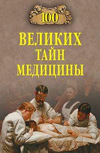 С. Н. Зигуненко -100 великих тайн медицины