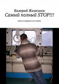 Валерий Железнов - Самый полный STOP!!! книга оморяках инетолько