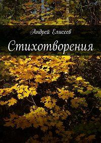 Андрей Елисеев -Стихотворения