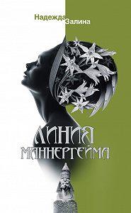 Надежда Залина -Линия Маннергейма