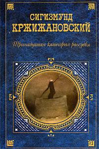 Сигизмунд Кржижановский -Катастрофа