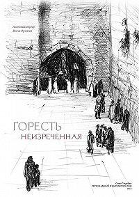Анатолий Бергер -Горесть неизреченная (сборник)