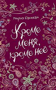 Мария Евсеева -Кроме меня, кроме неё