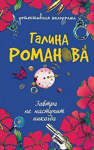 Галина Романова -Завтра не наступит никогда