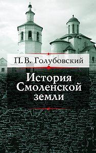 П. В. Голубовский -История Смоленской земли до начала XV столетия