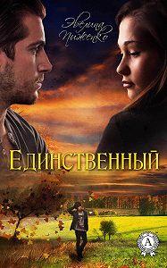 Эвелина Пиженко -Единственный