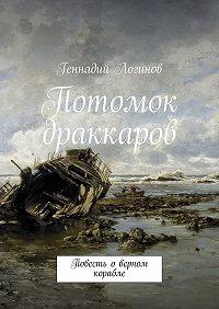 Геннадий Логинов -Потомок драккаров. Повесть оверном корабле