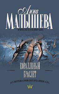 Анна Витальевна Малышева -Коралловый браслет