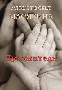 Анастасия Масягина - Пузожители