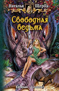 Наталья Щерба -Свободная ведьма
