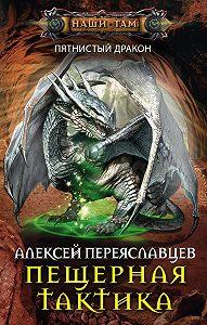 Алексей Переяславцев - Пещерная тактика