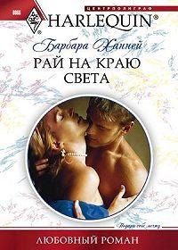 Барбара Ханней - Рай на краю света