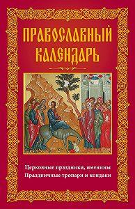 А. Ю. Мудрова -Православный календарь. Церковные праздники, именины. Праздничные тропари и кондаки
