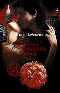 Юлия Валерьевна Набокова -Вампир высшего класса