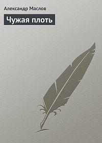 Александр Маслов -Чужая плоть