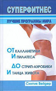 Синтия Вейдер -Суперфитнес. Лучшие программы мира