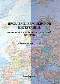 Сборник статей -Проблемы европейской интеграции: правовой и культурологический аспекты. Сборник научных статей