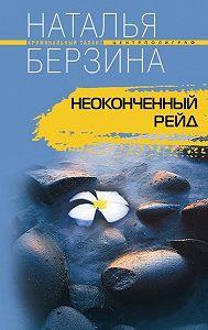 Наталья Берзина - Неоконченный рейд