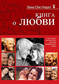 Оле Нидал -Книга о любви. Счастливое партнерство глазами буддийского ламы