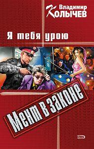Владимир Колычев -Я тебя урою