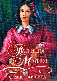 Патриция Мэтьюз -Сердце язычницы
