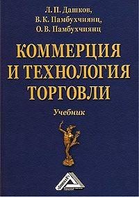 Леонид Дашков -Коммерция и технология торговли