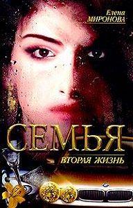 Елена Миронова -Вторая жизнь