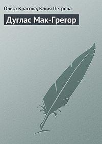 Ольга Красова -Дуглас Мак-Грегор