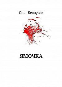 Олег Белоусов - Ямочка