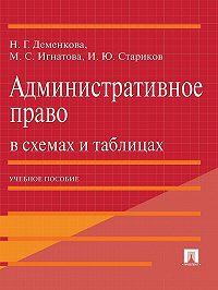 Наталья Деменкова -Административное право в схемах и таблицах. Учебное пособие