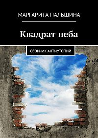Маргарита Пальшина -Квадратнеба