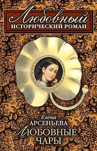 Елена Арсеньева -Любовные чары