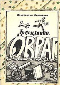 Константин Сергиенко -До свидания, Овраг