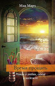 Миа Марч - Время прощать