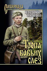 Владимир Топилин - Тропа бабьих слез