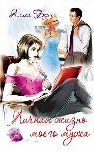 Алиса Берг -Личная жизнь моего мужа