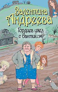 Валентина Андреева -Гордиев узел с бантиком