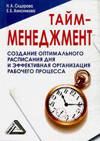 Наталья Сидорова -Тайм-менеджмент, 24 часа – это не предел