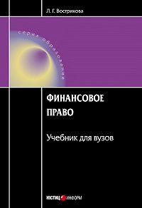 Л. Г. Вострикова -Финансовое право