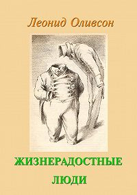 Леонид Оливсон - Жизнерадостные люди