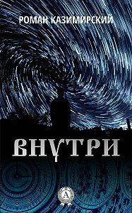 Роман Казимирский -Внутри