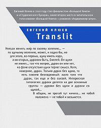 Евгений Васильевич Клюев -Translit