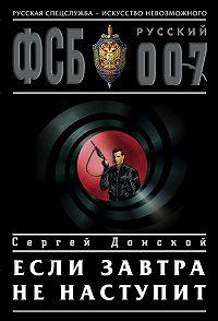 Сергей Донской -Если завтра не наступит