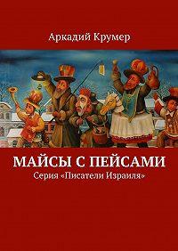 Аркадий Крумер -Майсы спейсами. Серия «Писатели Израиля»