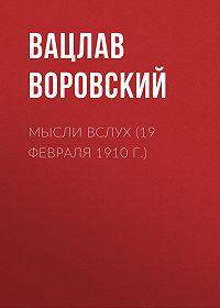 Вацлав Воровский -Мысли вслух (19 февраля 1910 г.)
