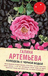 Галина Артемьева -Колодезь с черной водой
