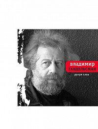Владимир Гандельсман - Разум слов