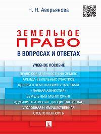 Наталья Аверьянова -Земельное право в вопросах и ответах. Учебное пособие